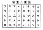 izuno_yaegaki.png